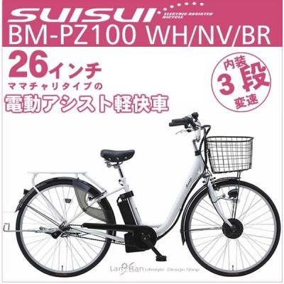 電動アシスト自転車 26インチ 電動自転車 ママチャリ シマノ内装3段変速 通勤 通学 送料無料