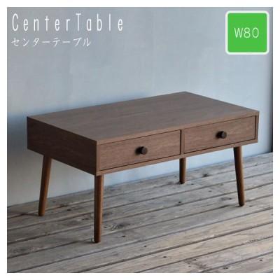 ALM アルム センターテーブル 幅80cm 一人暮らしに合わせたかわいいサイズ。小ぶりでかわいいアルム