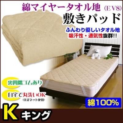 敷きパッド キング ベッドパッド 綿マイヤータオル地 敷きパッド 綿100% 吸汗性が高いタオル