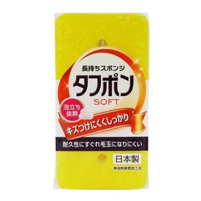 キッチンスポンジ 長持ちスポンジ タフポン ソフト イエロー ( 台所用スポンジ 食器用スポンジ 食器洗いスポンジ )