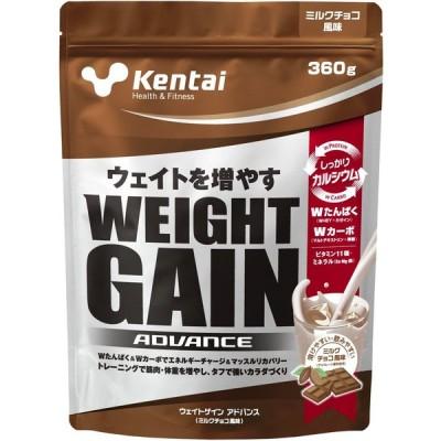Kentai NEWウェイトゲイン アドバンス ミルクチョコ 360g