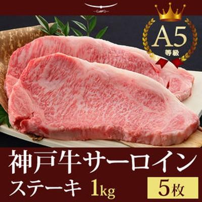 A5等級 神戸牛 サーロイン ステーキ1kg(ステーキ5枚)