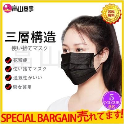 送料無料 50枚入れ 大人用 不織布マスク ダスト 個別包装 ホコリ 3層保護 マスク 全5色 使い捨て 花粉対策 日焼け止め 男女兼用 マスク