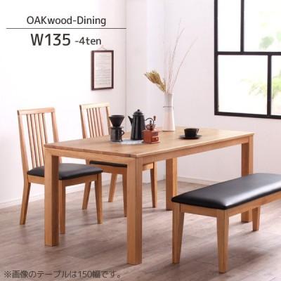 ダイニングセット ダイニングテーブルセット 4点セット 135cm幅 ベンチ ダイニングテーブル 4人掛け オーク  木製