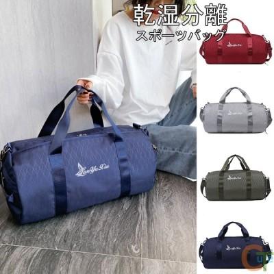 スポーツバッグ 大容量 ボストンバッグ 乾湿分離 軽量 旅行 修学旅行 レディース メンズ スポーツトートバッグ 便利グッズ