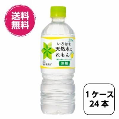 【全国送料無料】【1ケース24本】い・ろ・は・す 天然水にれもん PET 555ml