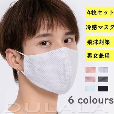 マスク 夏用 冷感マスク 在庫あり 安い 洗えるマスク 大人用 4枚セット 防塵マスク 花粉対策 UVカット 柔らかい 可愛い 通気性良く 飛沫を防ぐ アイスシルク