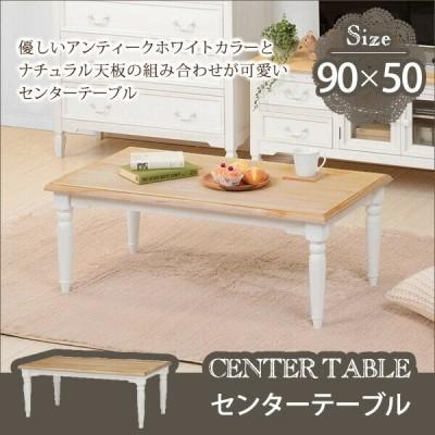 テーブル(単品)【幅90cm】【シャビーテイスト】/テーブル ローテーブル センターテーブル コーヒーテーブル リビングテーブル カフェテーブル 人気 おすす…