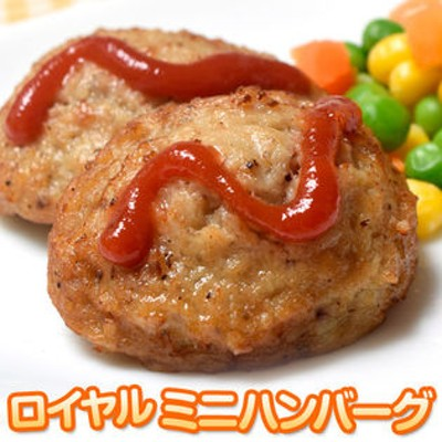 【1kg】ロイヤルミニハンバーグ  大容量