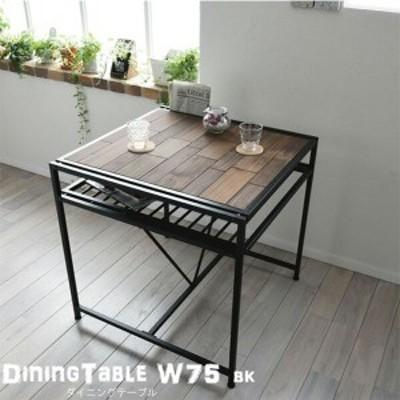 天然木×アイアン=オシャレ ダイニングテーブル 幅75 送料無料 2人用 おしゃれ 北欧 レトロ 無垢 アンティーク 木製 アイアン ブラック