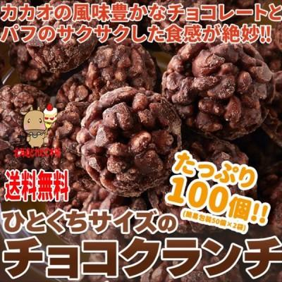 ひとくちサイズの チョコクランチ 100個 (50個×2袋) 個包装 チョコレート チョコ 送料無料 タイムセール