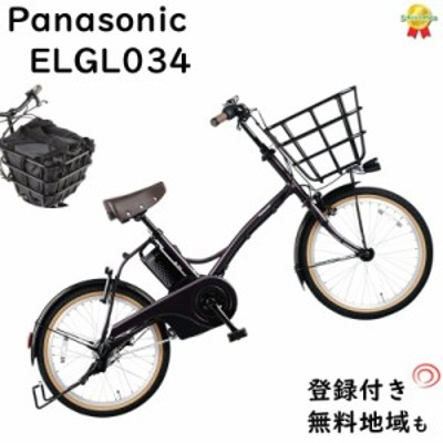 パナソニック グリッター BE-ELGL034R ダークレッドローズ  2021年モデル 電動アシスト自転車 12A 20インチ 小径(大)ぱ