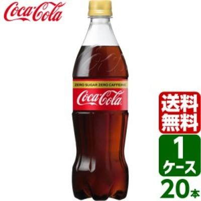 コカ・コーラ ゼロカフェイン 700ml PET 1ケース×20本入 送料無料