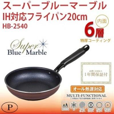パール金属 スーパーブルーマーブル IH対応フライパン20cm HB-2540
