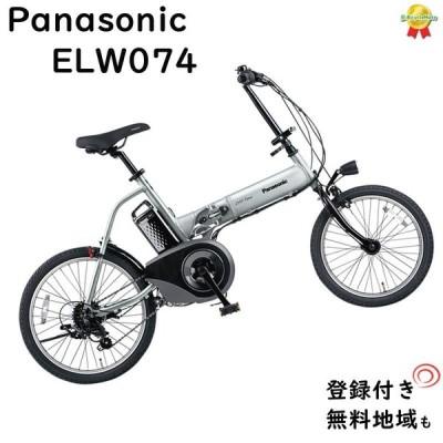 パナソニック オフタイム BE-ELW074S スパークメタリックシルバー 20インチ 2021年モデル(大)ぱ