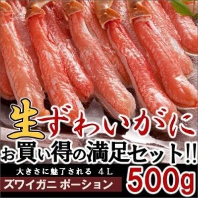 送料無料 北海道産 生ズワイガニ ポーション 特大 500g(かに カニ 蟹 棒肉 しゃぶしゃぶ用 お取り寄せ 本ズワイ)