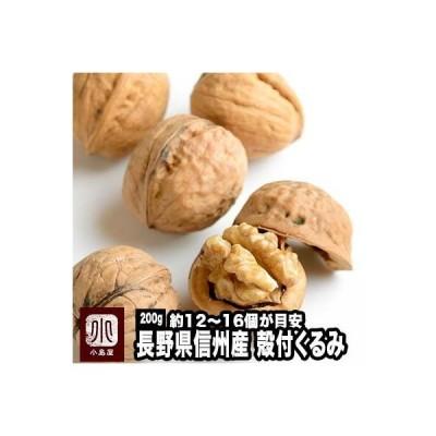 専門店の 殻つきくるみ 信州 長野県産 200g 殻付 クルミ 殻付き