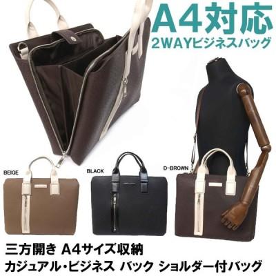 A4対応・2WAYビジネスバッグ・ブリーフケース/三方開き カジュアル・ビジネス バック ショルダー付バッグ/荷物の出し入れがしやすい三方開きのデザイン/BAG-SHO-