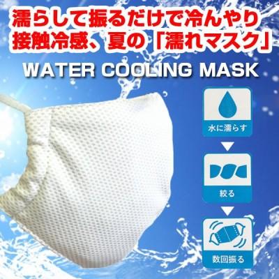 濡れマスク  WATER COOLING MASK ひんやり 接触冷感 5カラー展開