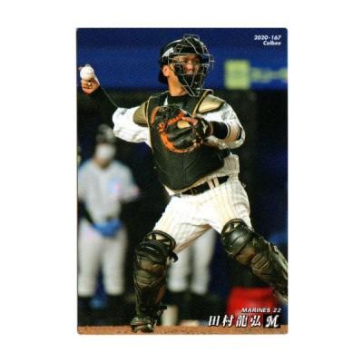 【送料無料】カルビー2020 プロ野球チップス レギュラーカード No.167 田村龍弘