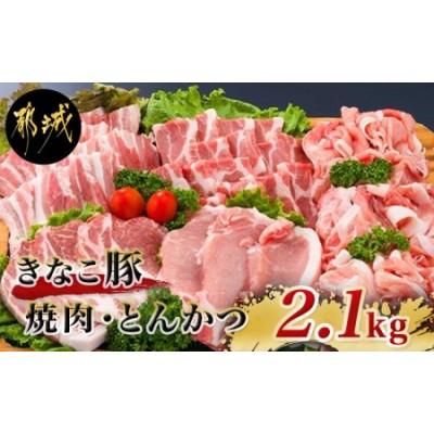 「きなこ豚」焼肉・とんかつセット 計2.1kg_MJ-1204