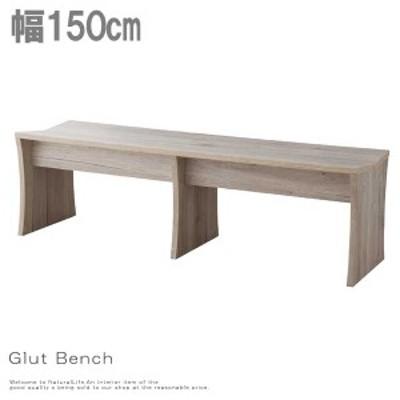 Glut グラット ベンチ 幅150cm (コンパクト,ナチュラル,リーズナブル,椅子,安い,かっこいい,おすすめ,シンプル)