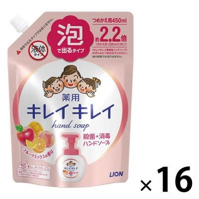 ライオンキレイキレイ 薬用 ハンドソープ 泡 フルーツミックスの香り 詰め替え450mL 1箱 16個入 殺菌 保湿 ライオン