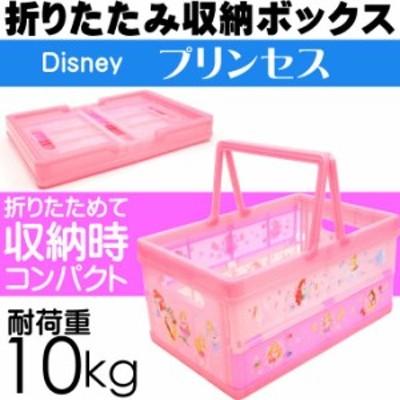 送料無料 プリンセス 折りたたみボックス おもちゃ箱 BWOT13 Sk1572