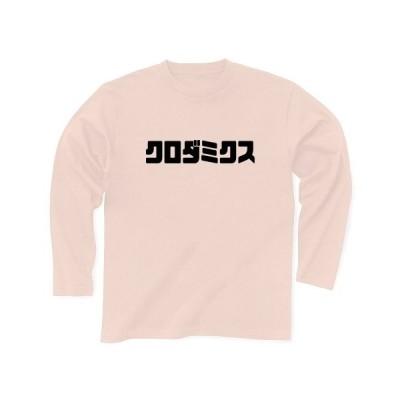 クロダミクス 長袖Tシャツ(ライトピンク)