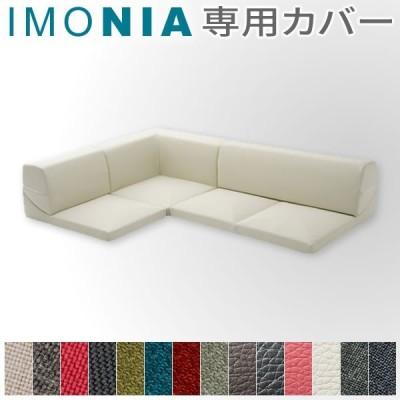 [オプション]IMONIA専用カバー アイボリー PVCレザー