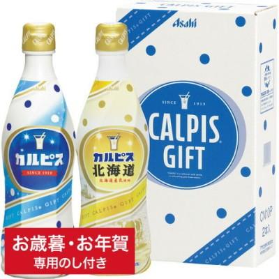 お歳暮 ギフト 「カルピス」 ギフトセット(2本) CN10P / LTDU