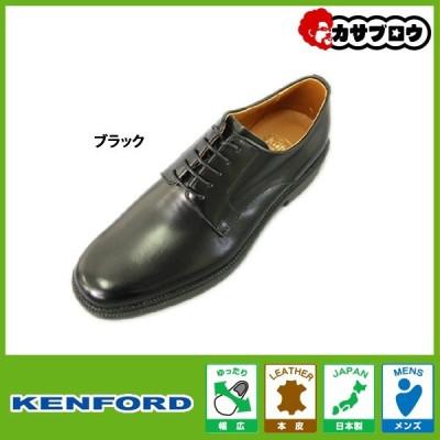 メンズ ビジネスシューズ 紳士靴 ケンフォード KENFORD K641 プレーン クラシックスタイル リクルート 牛革 革靴 幅広3E 本革 幅広 日本製
