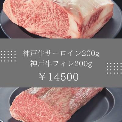 神戸牛 サーロイン フィレ 食べ比べ