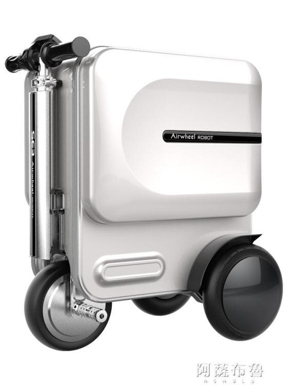 行李箱 愛爾威SE3 智慧騎行電動行李箱 載人電動旅行箱 智慧電動拉桿箱女