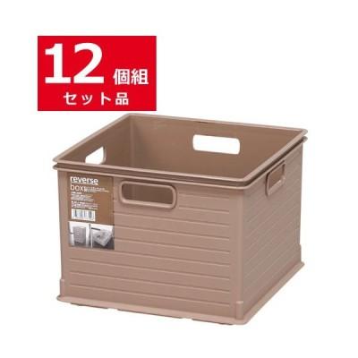 引出し ボックス 12個組 リバースボックス #10 ブラウン ケース インナーケース インナーボックス 引き出し カラーボックス用 おもちゃ箱 整理箱