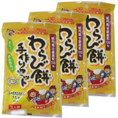 前原製粉前原製粉(株) 義士 わらび餅 手作りセット 1セット(3袋)