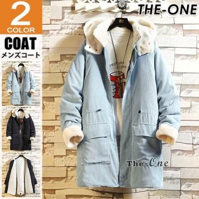 コート メンズ 冬服 ロングコート 中綿コート フード付き コーデュロイ ドローストリング ムートン襟 アウター
