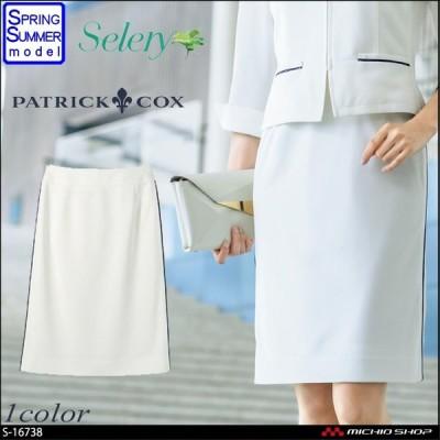 オフィス 事務服 制服 パトリックコックス×セロリー PATORICK COX selery タイトスカート(55cm丈) S-16738