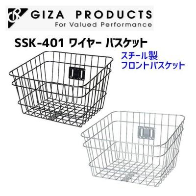 GIZA ギザ SSK-401 ワイヤー バスケット かご フロント 自転車