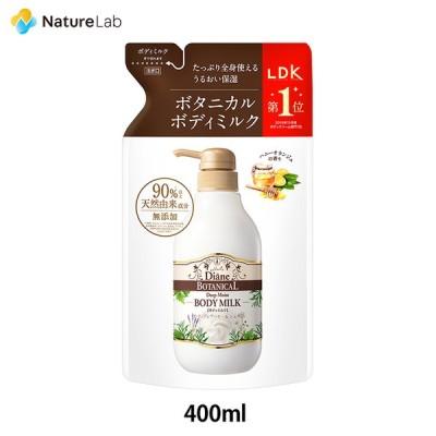 ダイアンボタニカル ボディミルク ディープモイスト ハニーオランジュの香り 400ml   詰め替え 無添加 植物由来 オーガニック 保湿 ボディケア ボディローション