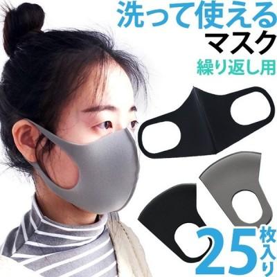 「即日発送(一部除く)」GPTウレタンマスク ウレタン製 洗えるマスク25枚セット個包装 大人用 1点迄メール便OK(gu1a647)「セット」「tc1」