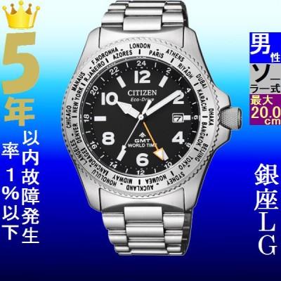 腕時計 メンズ シチズン(CITIZEN) プロマスター(PROMASTER) ソーラー GMT 日付表示 ステンレスベルト シルバー/ブラック色 141QBJ710082E / 当店再検品済
