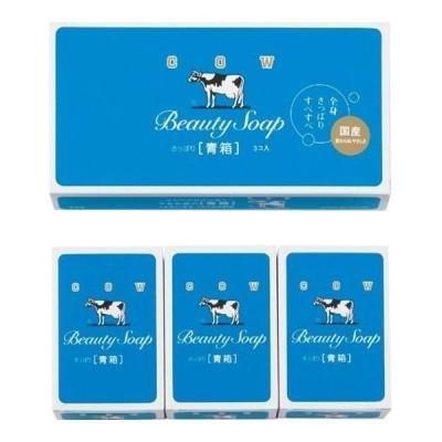 牛乳石鹸 青箱(3個入) (メッセージカード対応不可品)(出産内祝い お返し 結婚 入学祝 ギフト 引き出物 贈答品 ホワイトデー)
