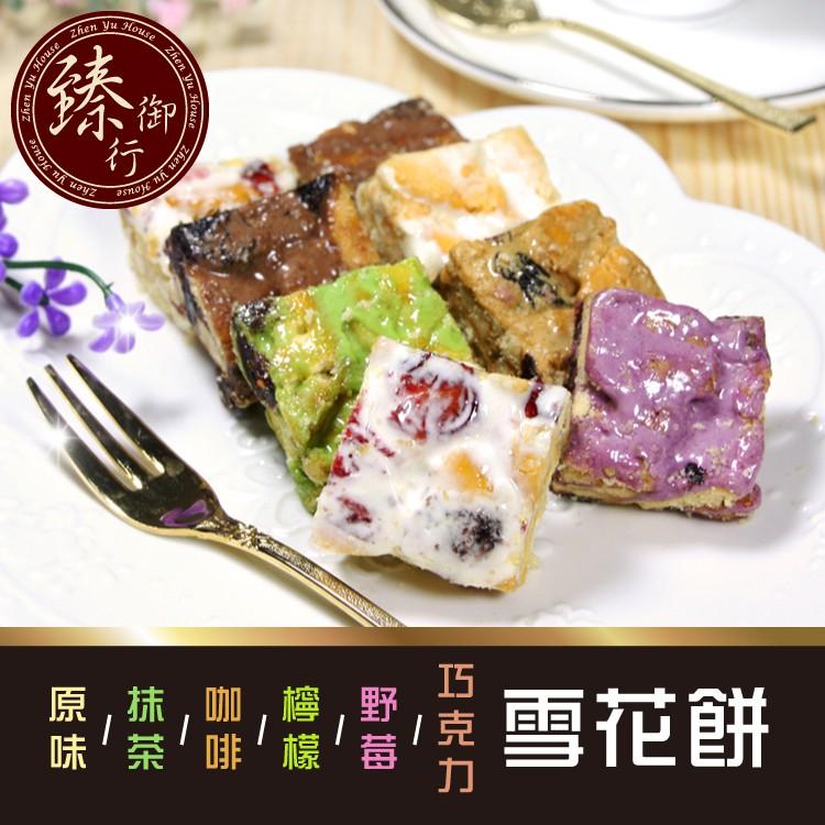 綜合雪花餅 80g (小包裝)蝦蝦果園 臻御行