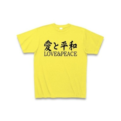 愛と平和 LOVE&PEACE Tシャツ(イエロー)