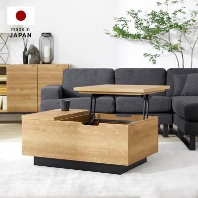 [幅90] ローテーブル リビングテーブル 国産 昇降式