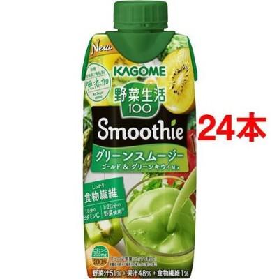 野菜生活100 Smoothie グリーンスムージー ゴールド&グリーンキウイMix (330ml*24本セット)