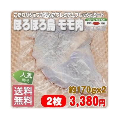 シェフが選んだプレミアムフレッシュミート 産地直送 送料無料 ほろほろ鳥 パンタード モモ肉 2枚 約170gx2 岩手県産
