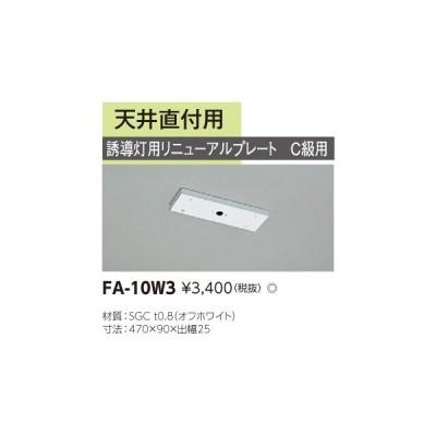 【法人様限定】東芝 FA-10W3 リニューアルプレート 天井直付用