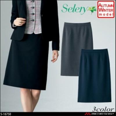 セロリー selery タイトカート(57cm丈) S-16750 S-16751 S-16759